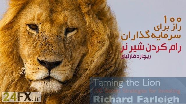 دانلود PDF صد راز برای سرمایه گذاران اثر ریچارد فارلیای