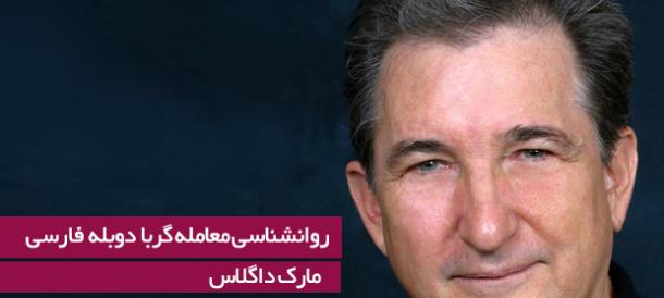 فیلم روانشناسی معامله گر توسط مارک داگلاس با دوبله فارسی