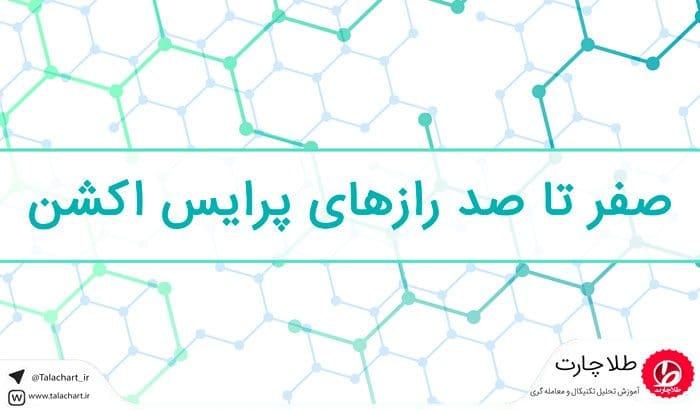 فیلم آموزش پرایس اکشن توسط جیک به زبان فارسی