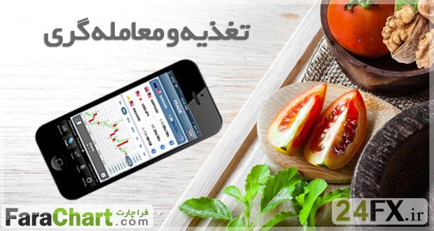 رابطه تغذیه و معامله گری