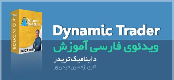 فیلم آموزش داینامیک تریدر با حسین حیدرپور