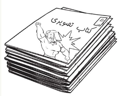 بیل گیتس کیست - زندگینامه بیل گیتس  PDF