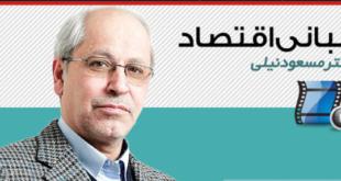 فیلم آموزش مبانی اقتصاد با دکتر مسعود نیلی