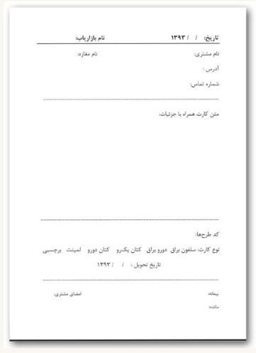 شکل 1-1: نمونه ای از فرم سفارش گیری از مشتری