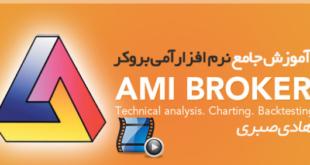 فیلم آموزش نرم افزار امی بروکر با هادی صبری