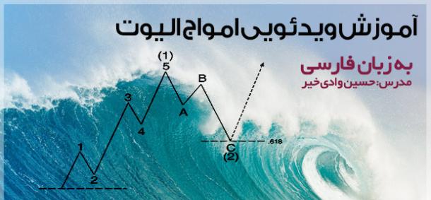 فیلم آموزش امواج الیوت با حسین وادی خیر