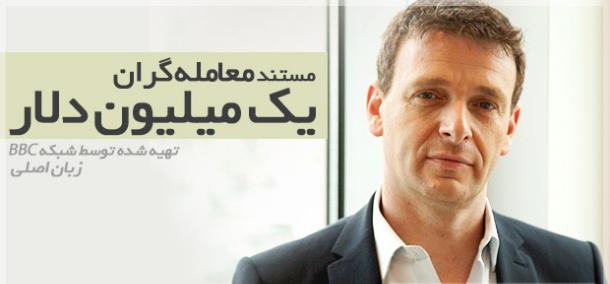 دانلود مستند معامله گران یک میلیون دلاری  با زیر نویس فارسی
