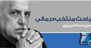 ویدئو مباحث مالی با دکتر عبده تبریزی