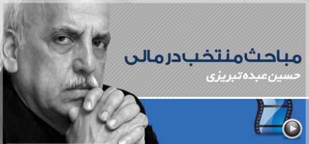 فیلم های آموزش مباحث مالی با دکتر عبده تبریزی