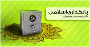 ویدئو بانکداری اسلامی با دکتر موسویان