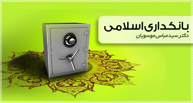 فیلم درباره بانکداری اسلامی با دکتر موسویان