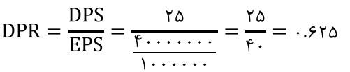 نسبت پرداخت سود سهم dpr