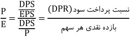 فرمول محاسبه pe