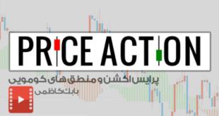 فیلم آموزش پرایس اکشن با بابک کاظمی