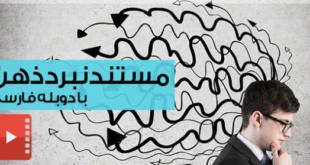 دانلود مستند جذاب و فوق العاده نبرد ذهن دوبله فارسی