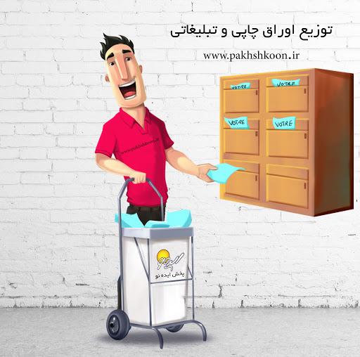 کسب درآمد با توزیع اوراق پخش تراکت کارت ویزیت کاتالوگ