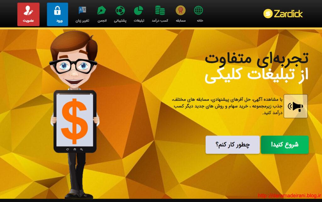 کسب درآمد از شرکت های ایرانی کلیکی همانند گوگل ادسنس و آپلود فایل