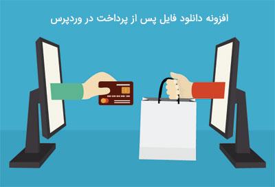 آموزش کسب درآمد و کار با فروش فایل در اینترنت