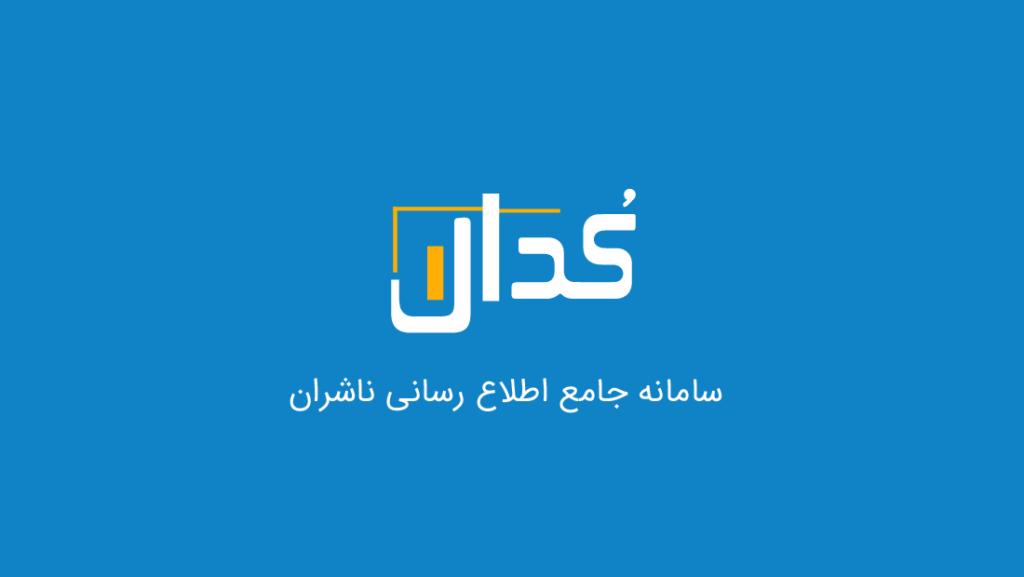 شکل 2: کدال، سامانه الکترونیکی ناشران بورس ایران