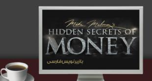 مستند رازهای پنهان پول