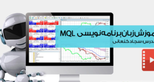 فیلم آموزش زبان برنامه نویسی MQL به صورت مقدماتی