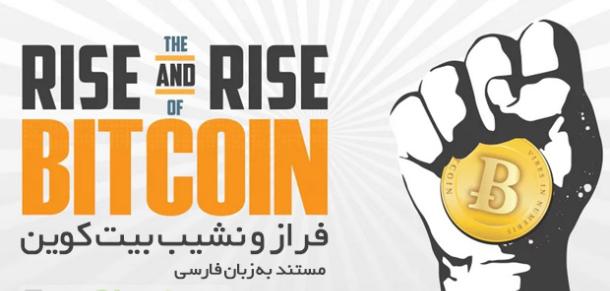 دانلود مستند فراز و نشیب بیت کوین دوبله فارسی