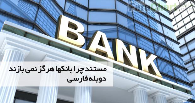 مستند چرا بانک ها هرگز نمی بازند + دوبله فارسی