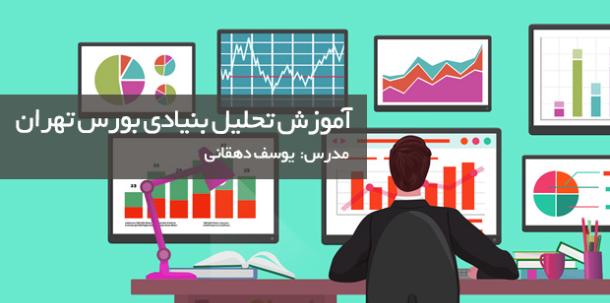 آموزش تحلیل بنیادی بورس تهران با یوسف دهقانی