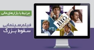 فیلم سینمایی سقوط بزرگ با دوبله فارسی