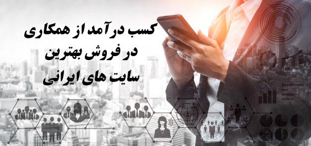 معرفی سایت های کسب درآمد ایرانی