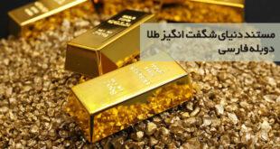 دانلود مستند دنیای شگفت انگیز طلا