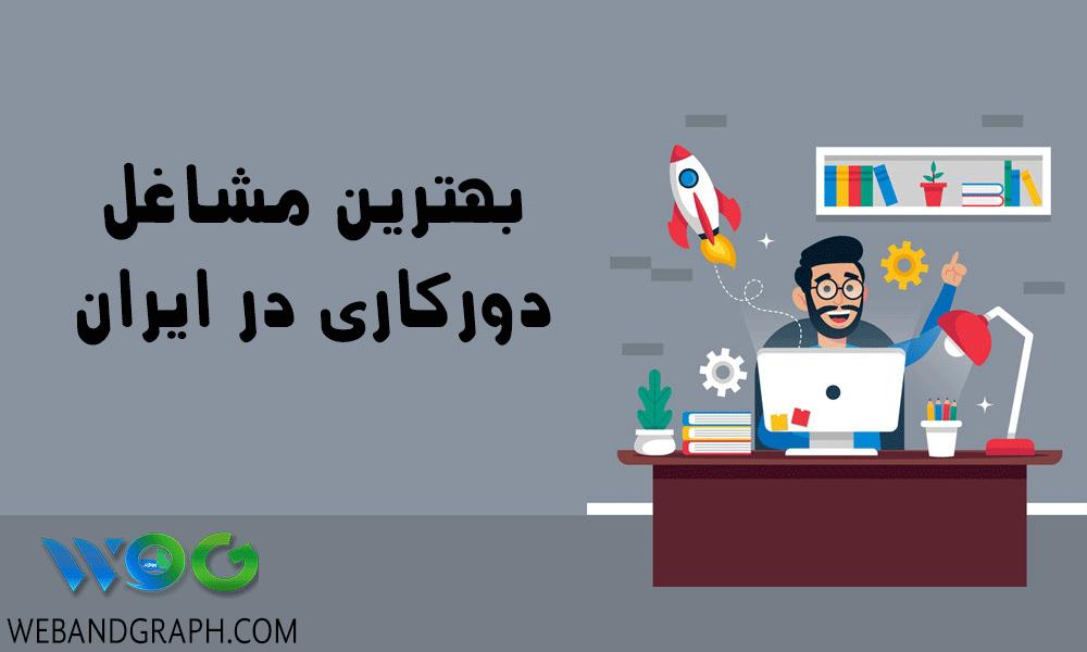 کسب درآمد از طریق دورکاری سایت های ایرانی