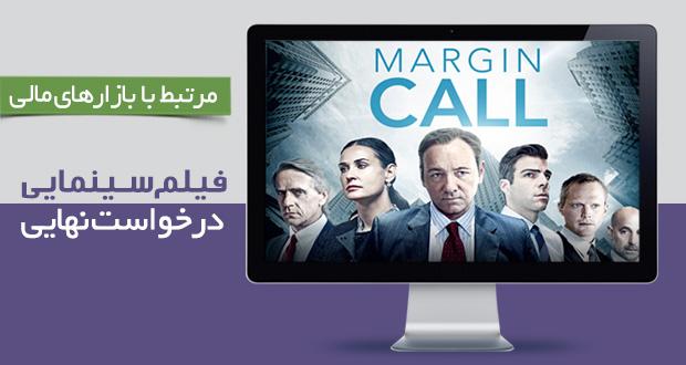 دانلود فیلم سینمایی در خواست نهایی margin call با دوبله فارسی