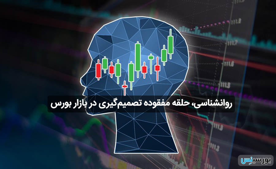 عوامل مهم و نکات کلیدی روانشناسی معامله گران