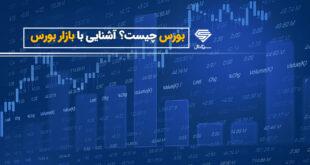 بازار بورس چیست آشنایی کامل با بازار بورس ایران