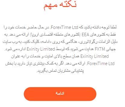 ثبت نام در سایت فارکس