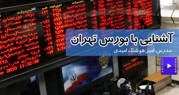 آموزش بورس تهران با دکتر امیر هوشنگ امیدی