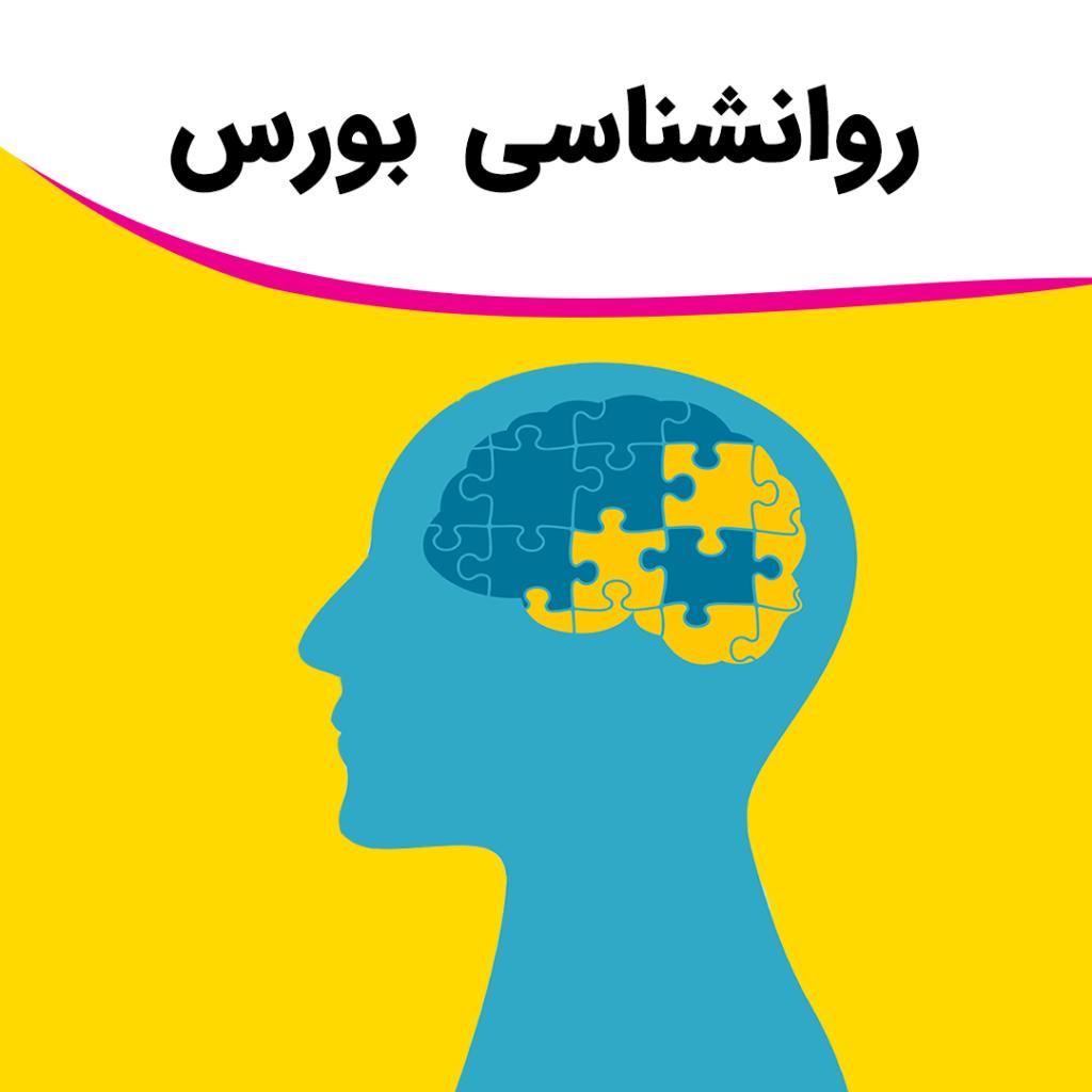 آموزش روانشناسی بورس از دکتر احمدرضا فتوّت