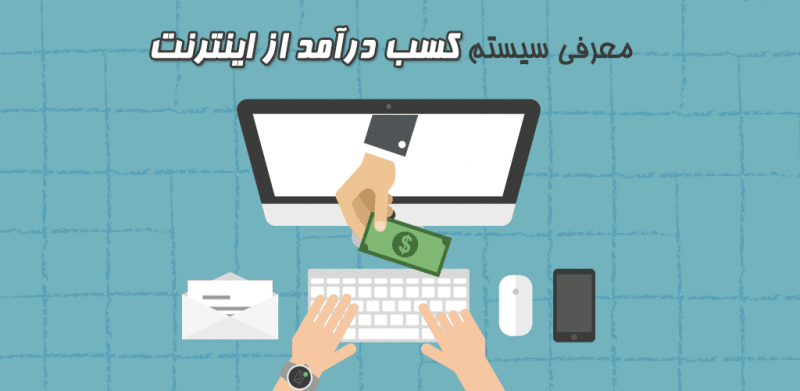 آموزش کسب و کار و درآمد از طریق سایت های اینترنتی