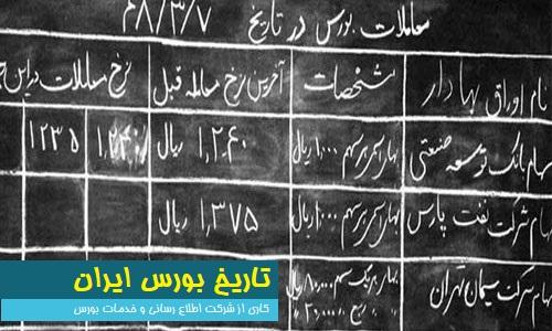 دانلود مستند تاریخ بورس ایران