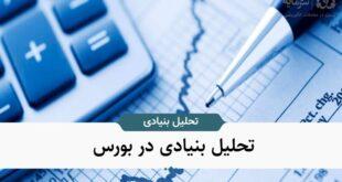 آموزش تحلیل بنیادی سهام ، ترازنامه از علیرضا زارع