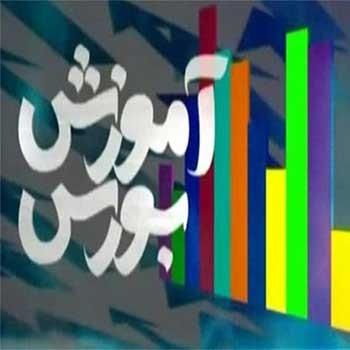 فیلم آموزش بورس به زبان ساده با محسن اسلامی