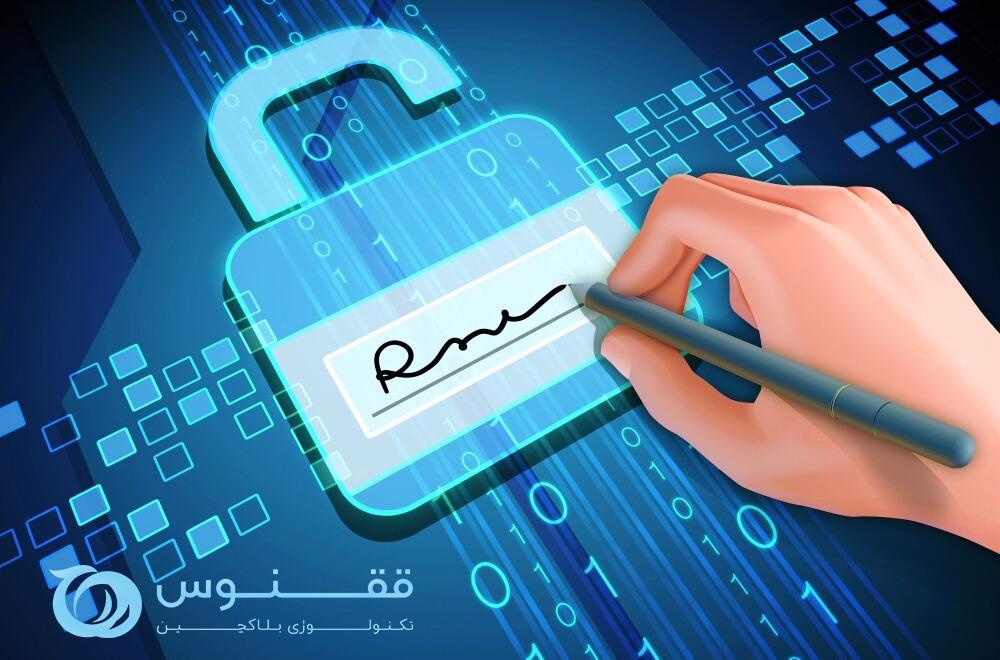 اثبات امضا (PoSign)