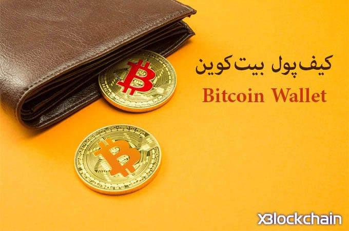کیف پول های رمزارزها و امنیت