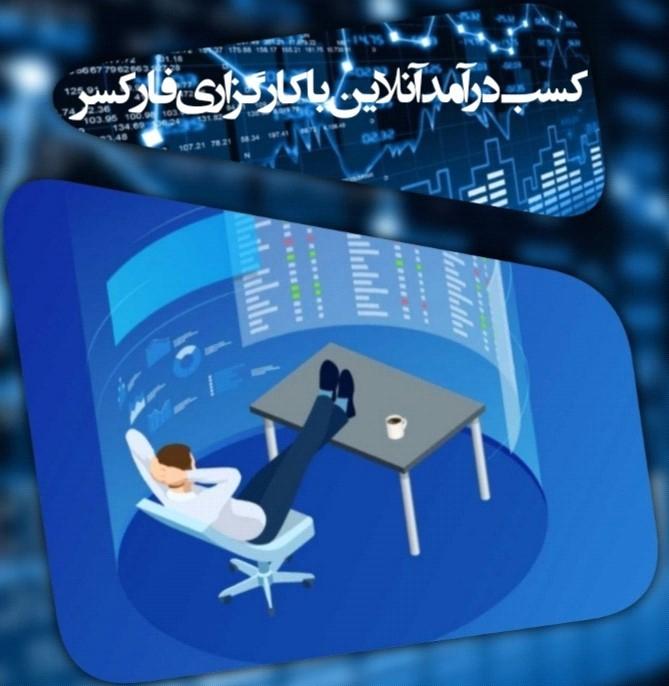 کسب درآمد آنلاین با کارگزاری فارکسر