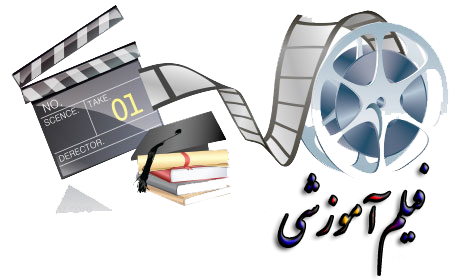 کسب درآمد از طریق فیلم های آموزشی