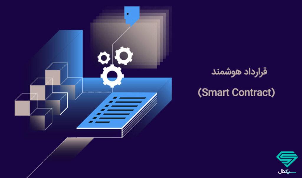قراردادهای هوشمند در ارز دیجیتال چیست