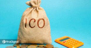 آی سی او ICO در ارز دیجیتال چیست