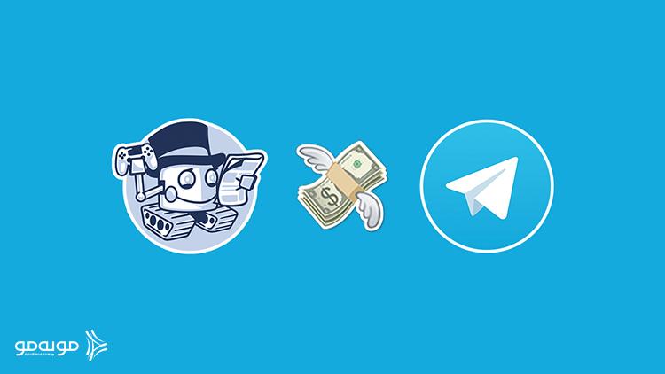 آموزش کامل و تصویری کسب درآمد از تلگرام