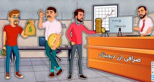 صرافی ها و بازارهای معامله در ارز دیجیتال یا رمزارزها